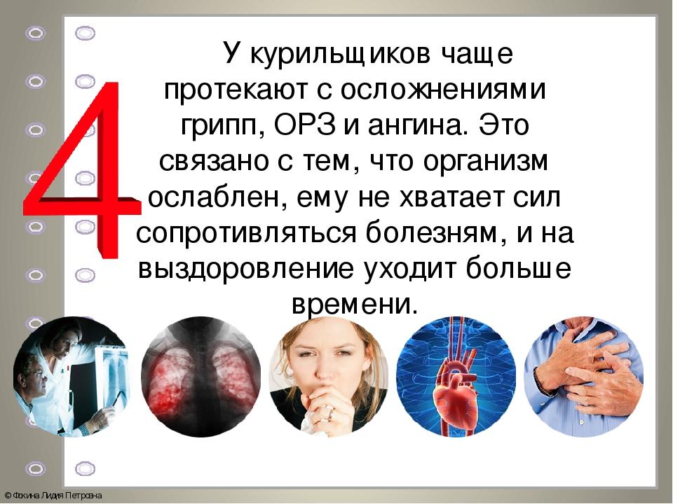 У курильщиков чаще протекают с осложнениями грипп, ОРЗ и ангина. Это связано...