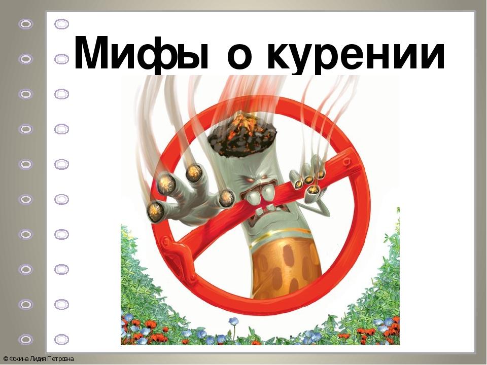 Мифы о курении © Фокина Лидия Петровна
