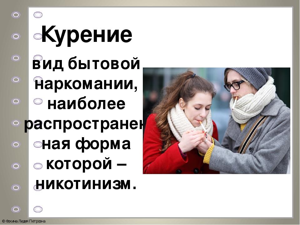 Курение вид бытовой наркомании, наиболее распространенная форма которой – ник...