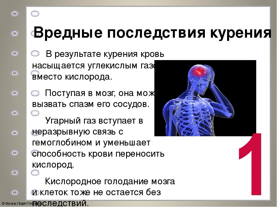 Вредные последствия курения В результате курения кровь насыщается углекислым...