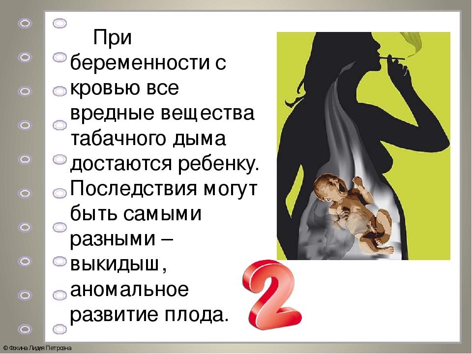 При беременности с кровью все вредные вещества табачного дыма достаются ребе...