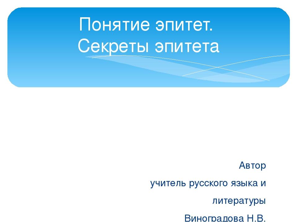 Автор учитель русского языка и литературы Виноградова Н.В. 2016г Понятие эпи...
