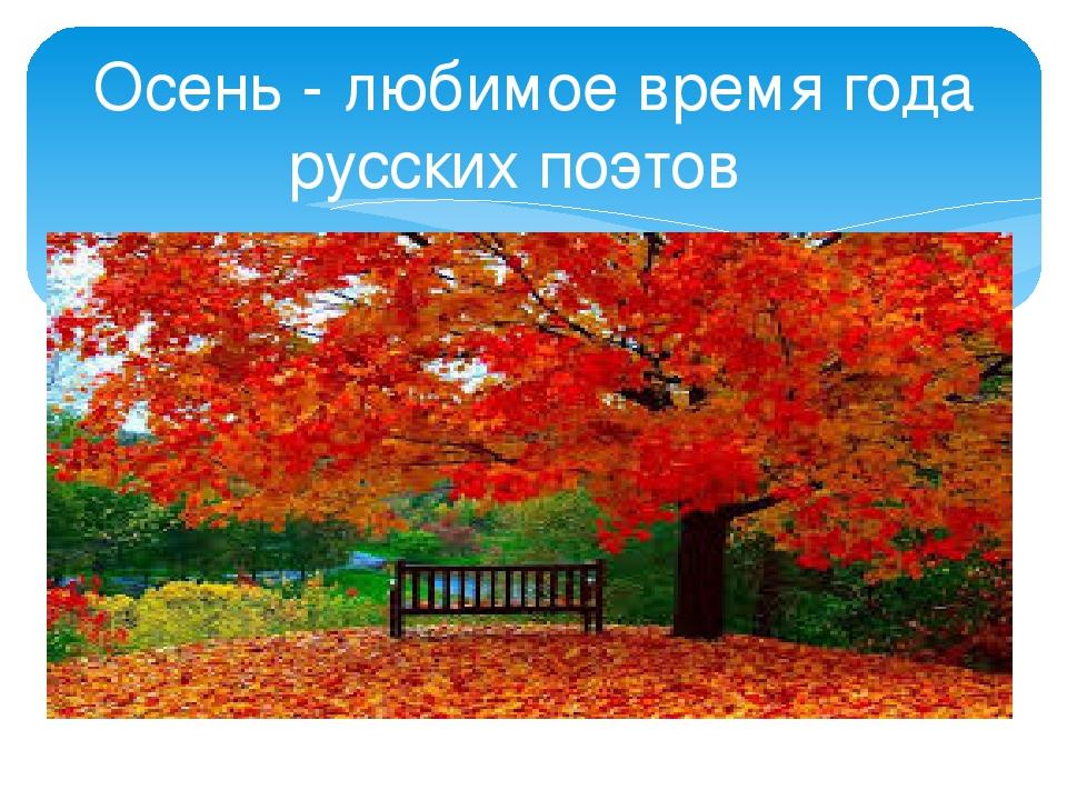 Осень - любимое время года русских поэтов