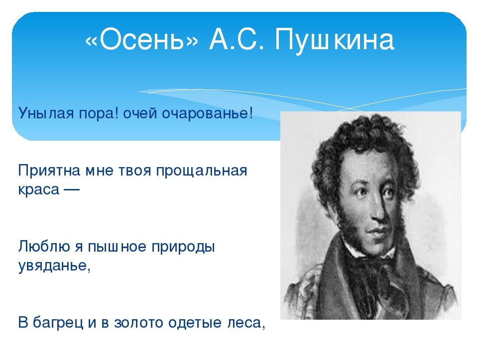 «Осень» А.С. Пушкина Унылая пора! очей очарованье! Приятна мне твоя прощальна...
