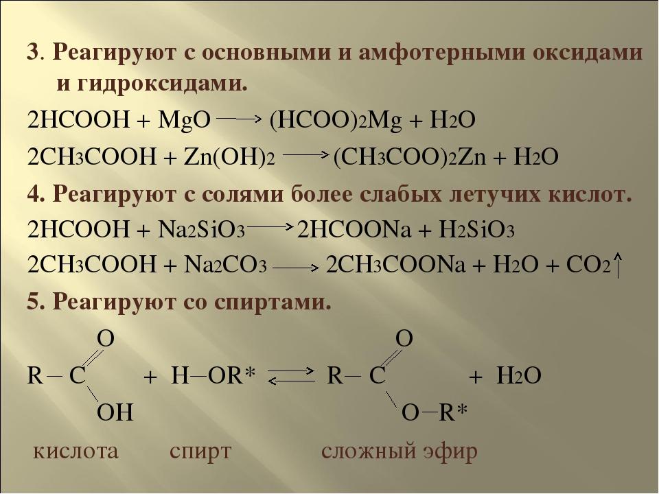 3. Реагируют с основными и амфотерными оксидами и гидроксидами. 2HCOOH + MgO...