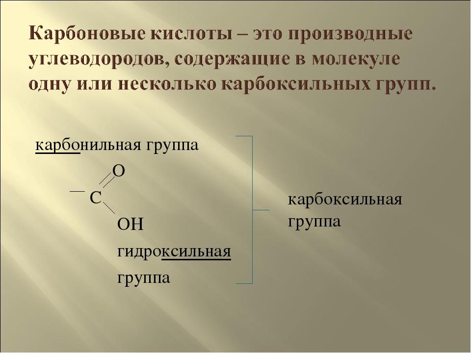 карбонильная группа O C OH гидроксильная группа карбоксильная группа