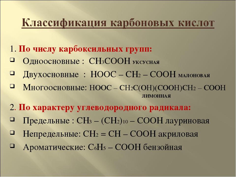 1. По числу карбоксильных групп: Одноосновные : CH3COOH УКСУСНАЯ Двухосновные...