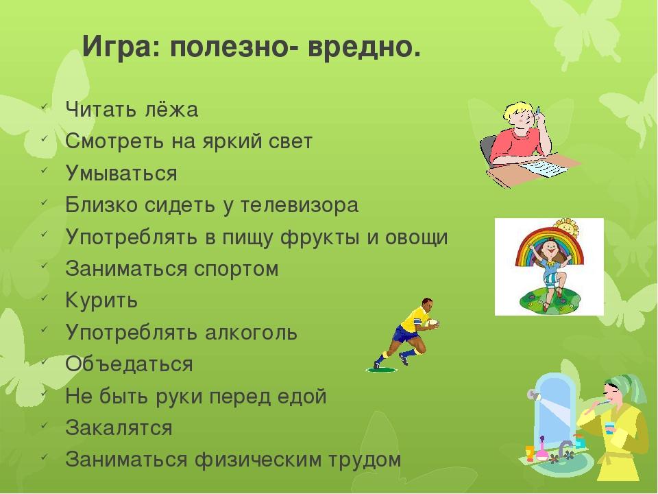 Картинки что полезно и вредно для здоровья