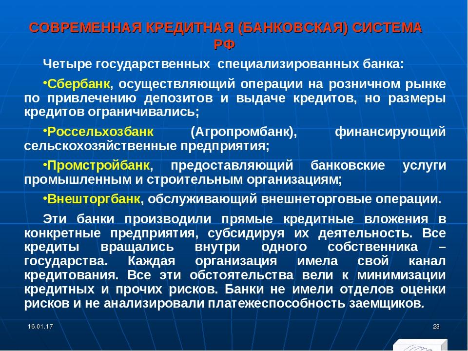 Тема 1 кредитная система россии и финансово-кредитные учреждения