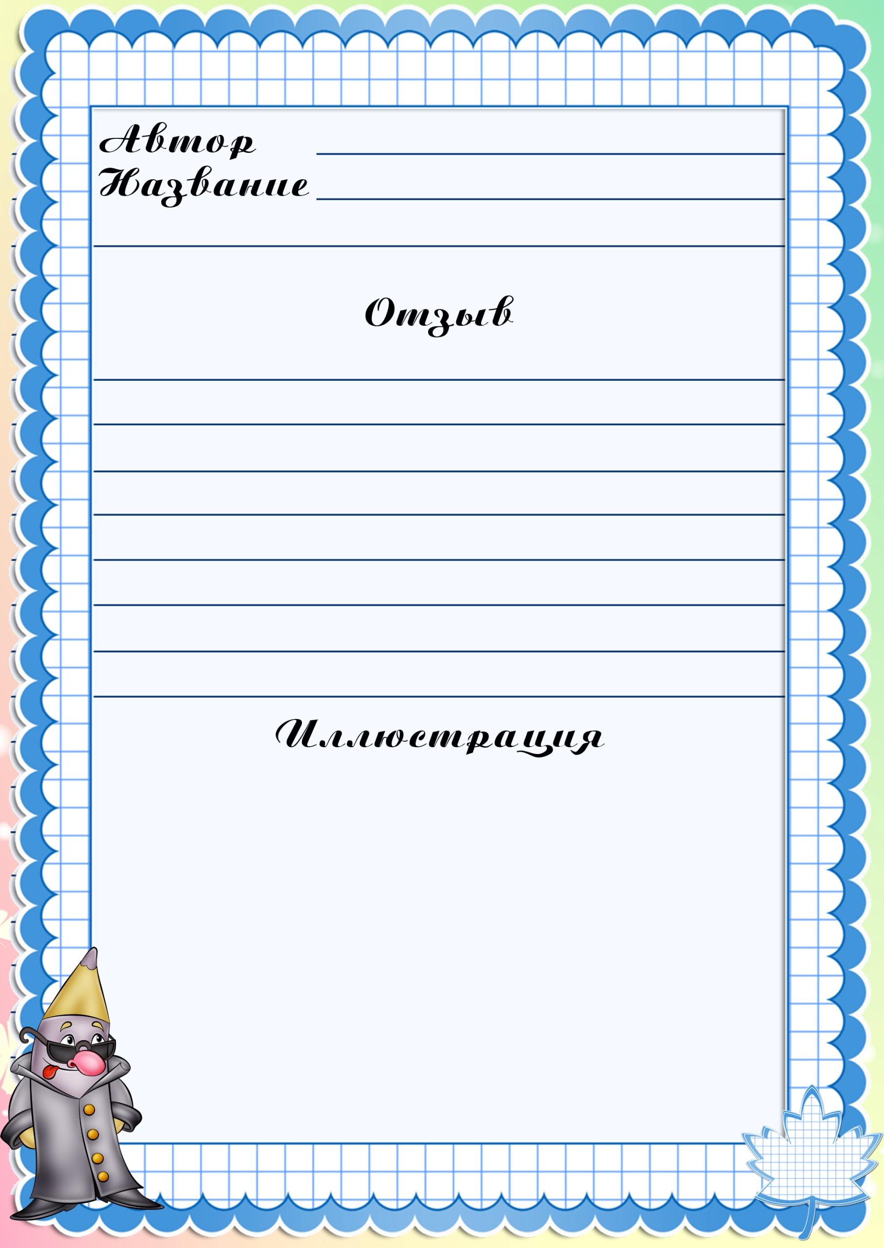 Как сделать дневник читателя образец