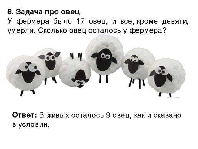 Задача про овец решение решение задач математика 3 класс школа россии