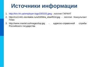 Источники информации http://lviv.hh.ua/employer-logo/293155.jpeg - логотип ГА