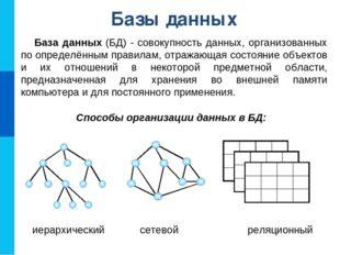 База данных (БД) - совокупность данных, организованных по определённым правил