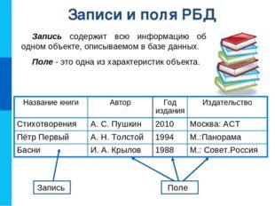 Записи и поля РБД Запись Поле Запись содержит всю информацию об одном объекте