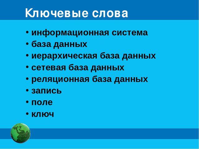 Ключевые слова информационная система база данных иерархическая база данных с...