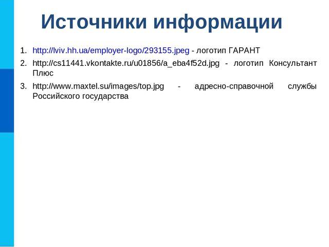 Источники информации http://lviv.hh.ua/employer-logo/293155.jpeg - логотип ГА...