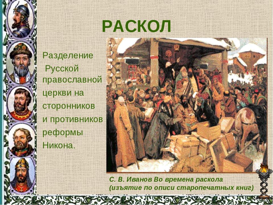 Истории шпаргалки православной русской церкви раскол по