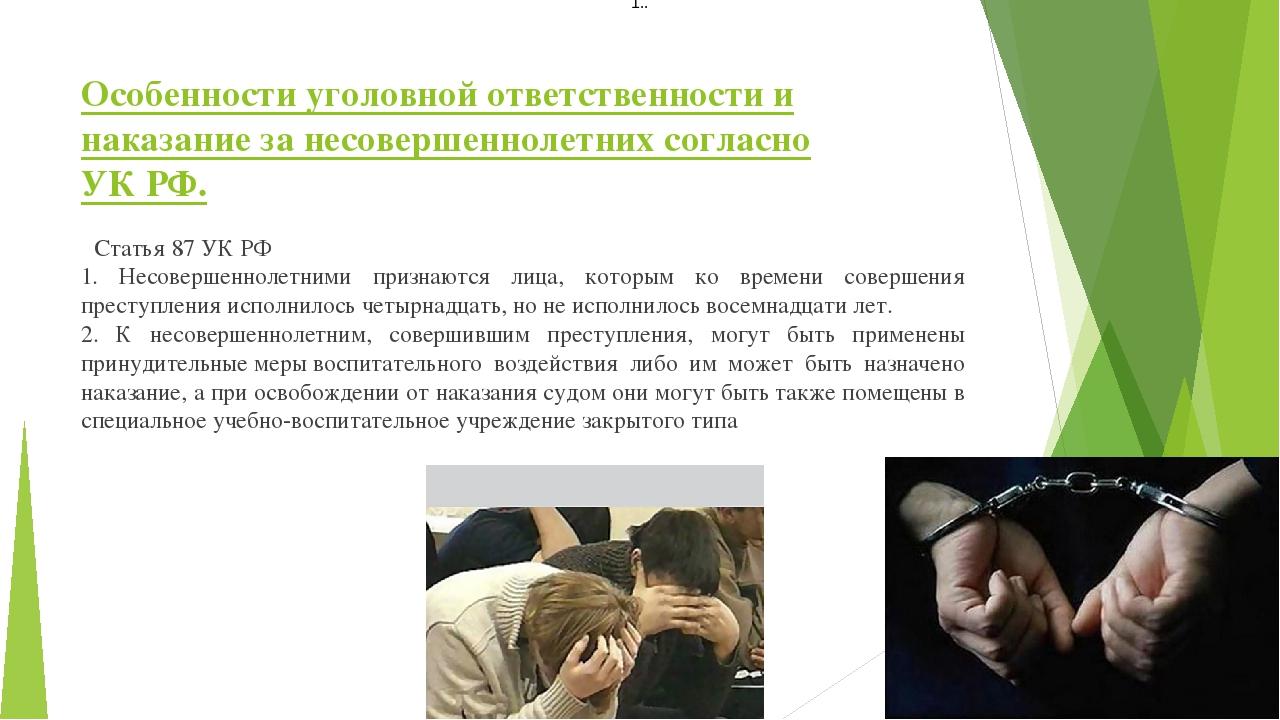 Уголовная ответственность несовершеннолетних Дипломная работа  Уголовная ответственности несовершеннолетних реферат
