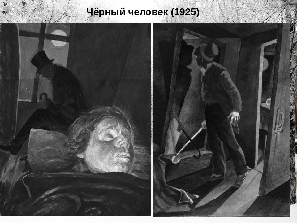 Картинки черный человек есенин