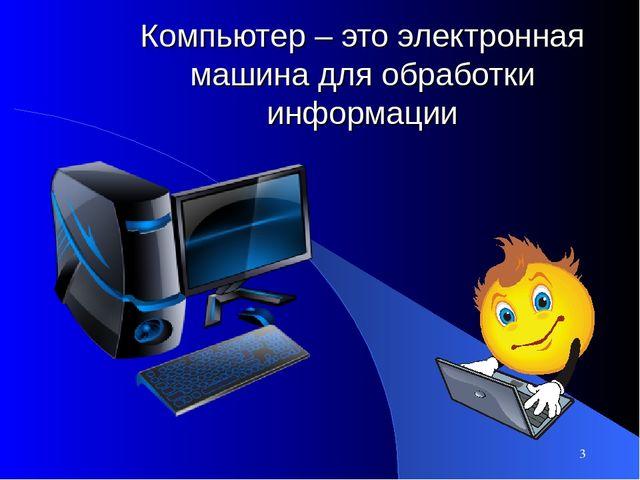 Контрольная работа по теме первое знакомство с компьютером 927