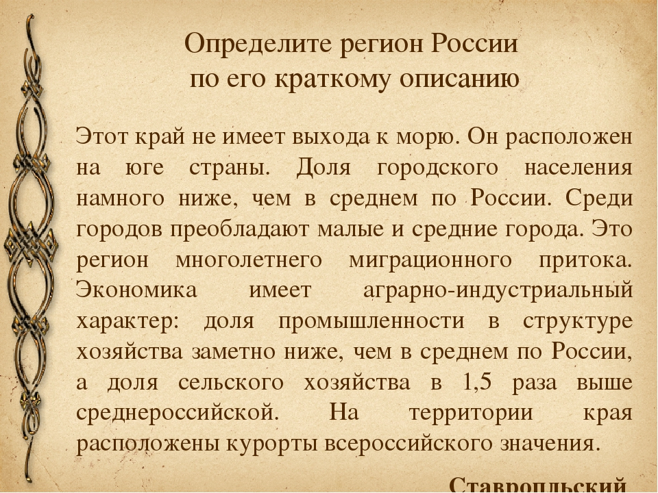 Определите регион России по его краткому описанию Этот край не имеет выхода к...