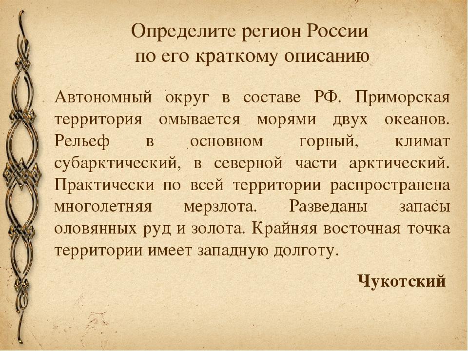 Определите регион России по его краткому описанию Автономный округ в составе...