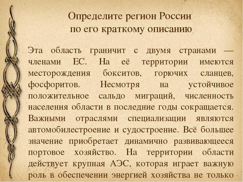 Определите регион России по его краткому описанию Эта область граничит с двум...