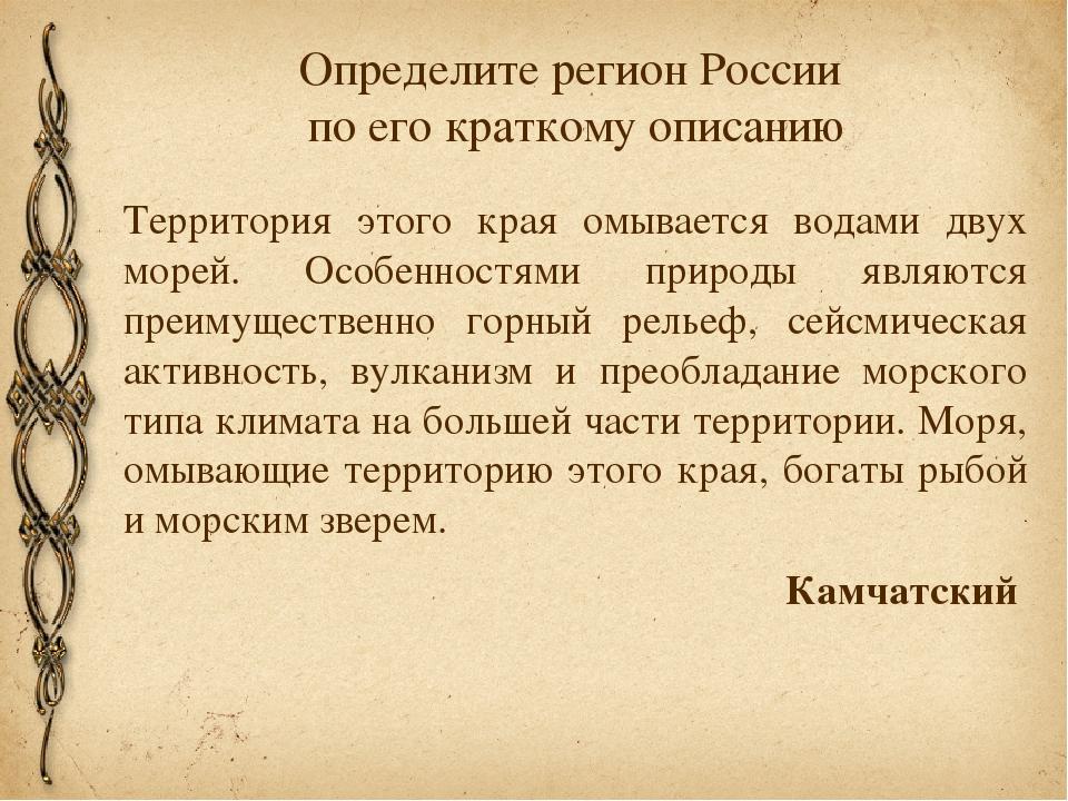 Определите регион России по его краткому описанию Территория этого края омыва...