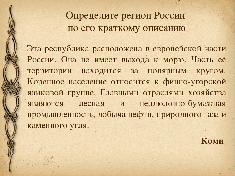 Определите регион России по его краткому описанию Эта республика расположена...