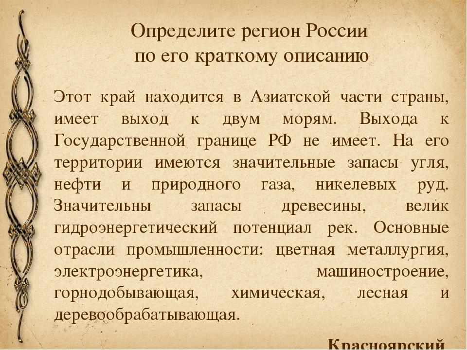 Определите регион России по его краткому описанию Этот край находится в Азиат...