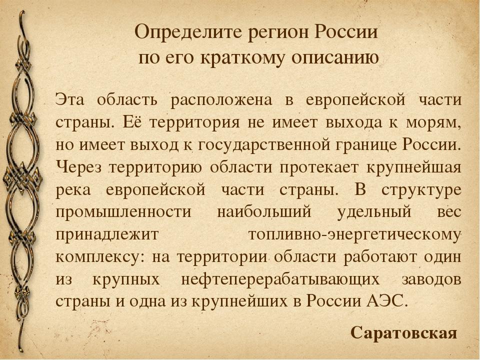 Определите регион России по его краткому описанию Эта область расположена в е...