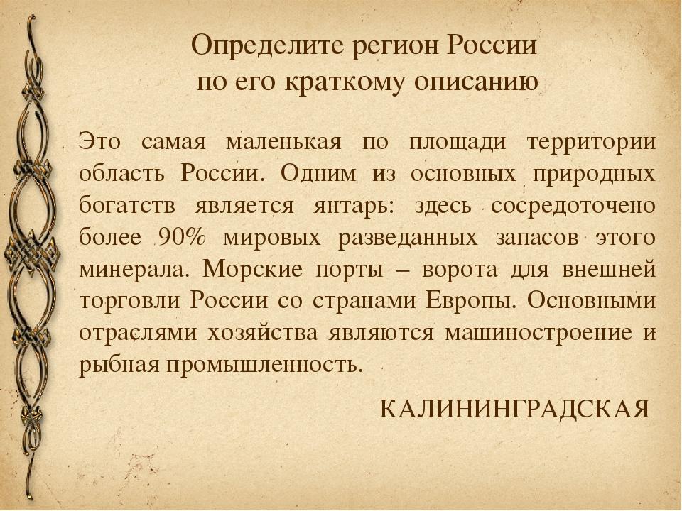 Определите регион России по его краткому описанию Это самая маленькая по площ...