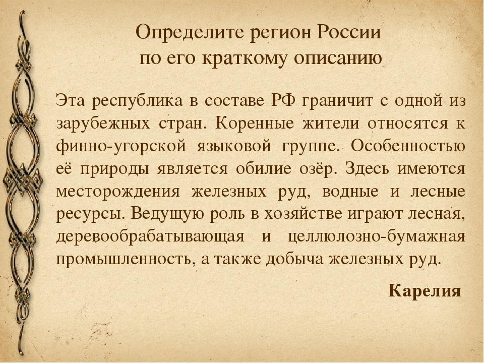 Определите регион России по его краткому описанию Эта республика в составе РФ...
