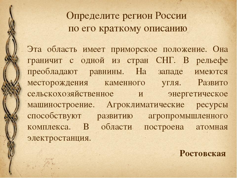 Определите регион России по его краткому описанию Эта область имеет приморско...