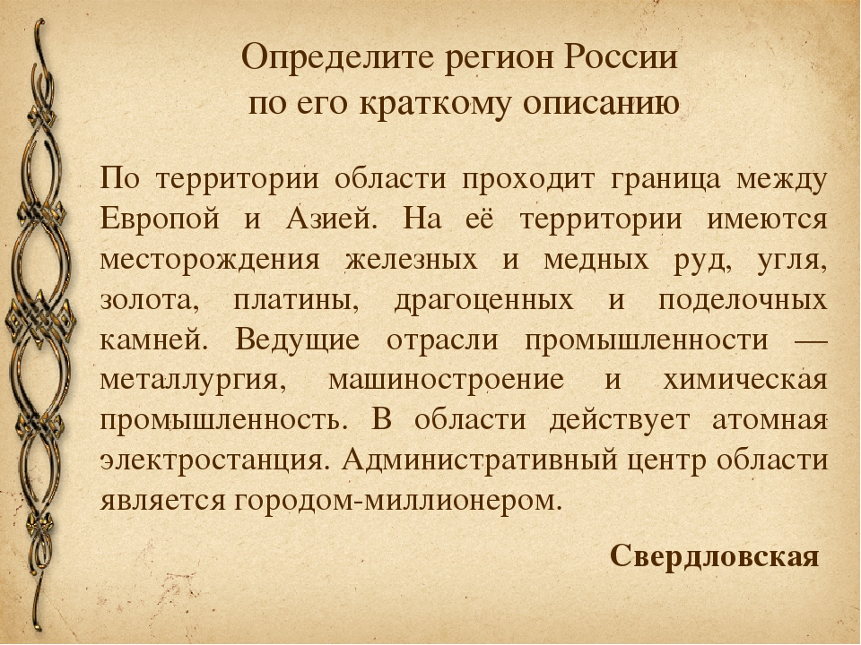 Определите регион России по его краткому описанию По территории области прохо...