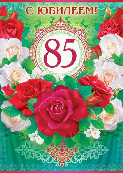 Поздравление 85 лет тете