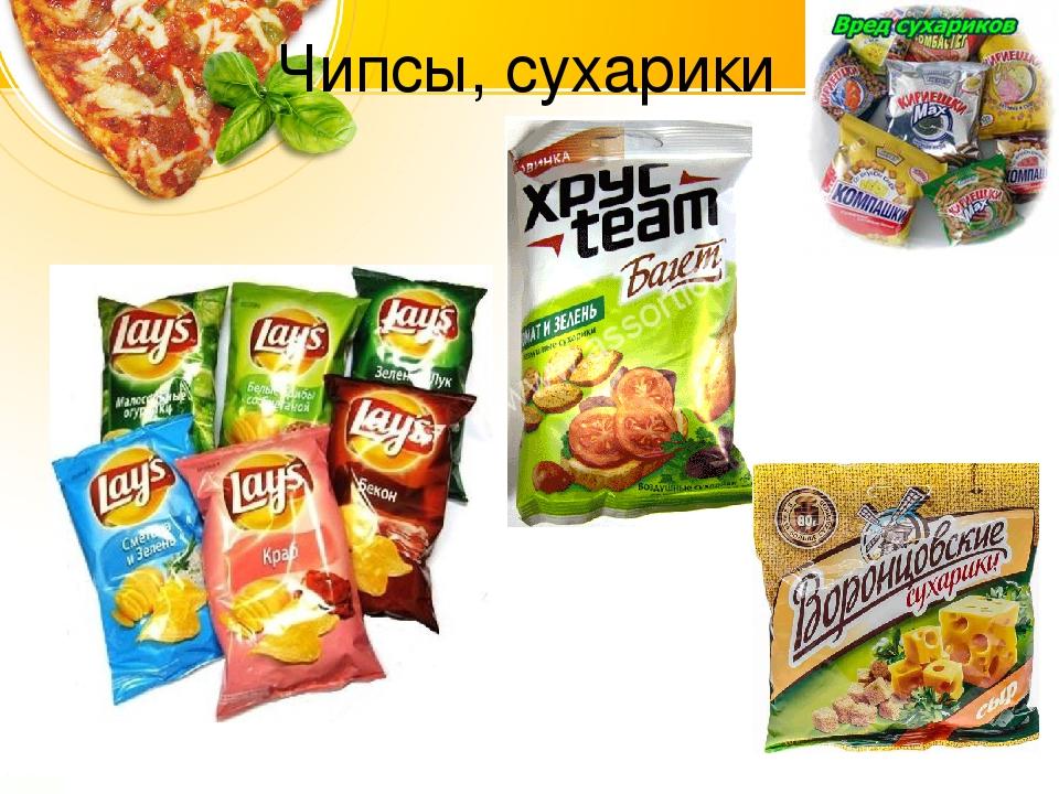 Картинки чипсов и сухариков