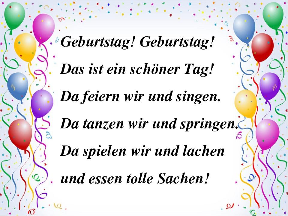 созданы музеи поздравление подруге ко дню рождения на немецком выберем место подходящее