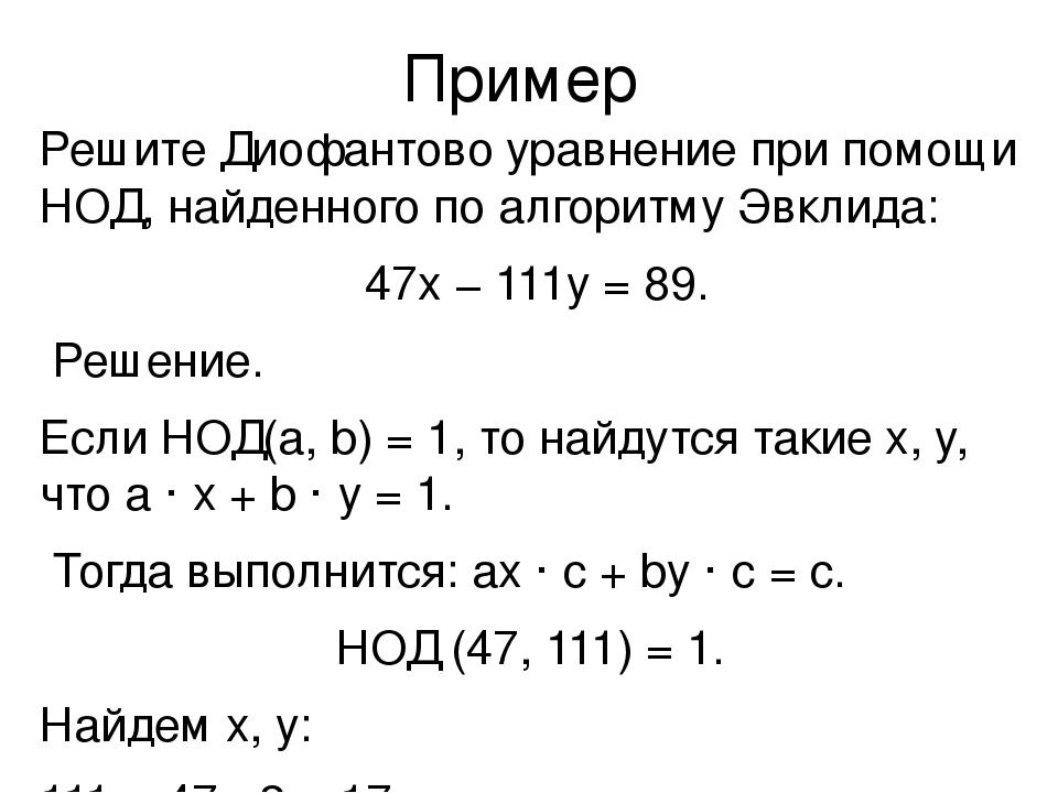 Диофантовы уравнения примеры решения задач графический метод решения задач линейного программирования наиболее