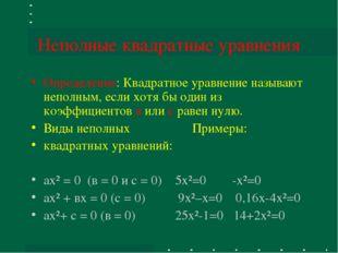 Неполные квадратные уравнения Определение: Квадратное уравнение называют непо