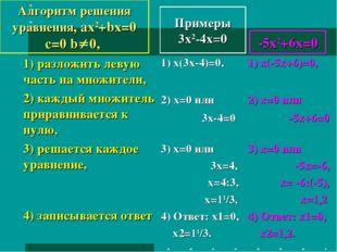 Примеры 3x2-4x=0 1) разложить левую часть на множители, 2) каждый множитель п