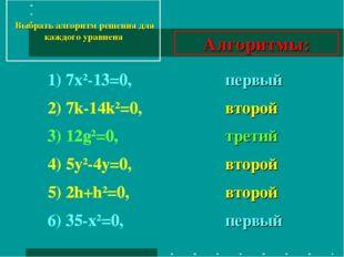 1) 7х2-13=0, 2) 7k-14k2=0, 3) 12g2=0, 4) 5y2-4y=0, 5) 2h+h2=0, 6) 35-х2=0, Вы