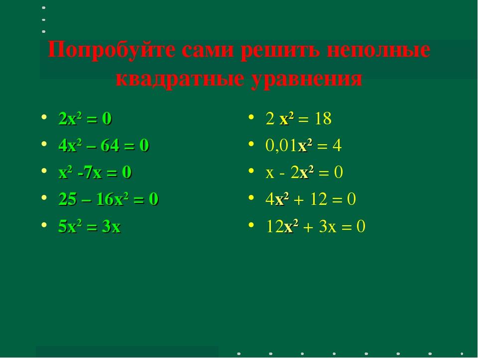 Попробуйте сами решить неполные квадратные уравнения 2x2 = 0 4x2 – 64 = 0 x2...