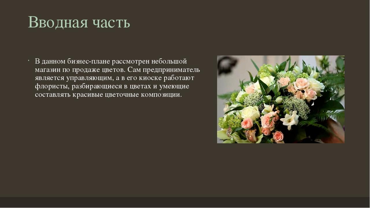Презентация бизнес план цветочного магазина оскар идеи бизнеса