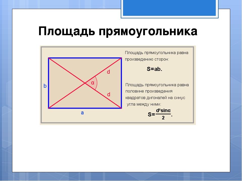 площадь прямоугольника 14