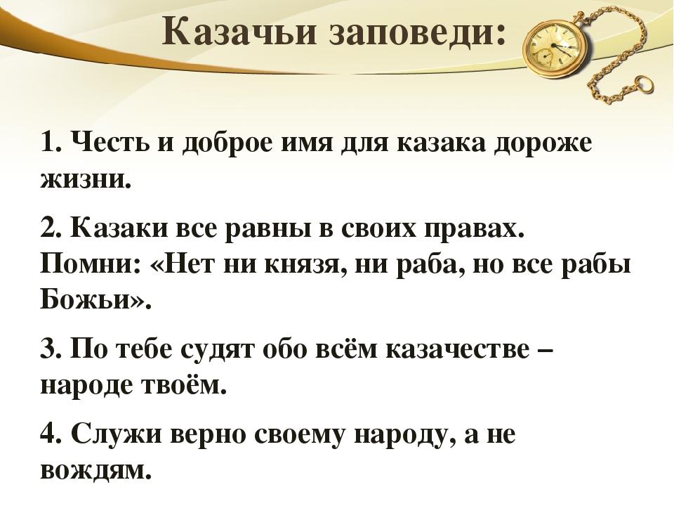 Заповеди казачьи в картинках