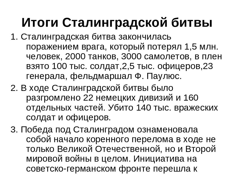 Картинки по запросу результат сталинградского сражения