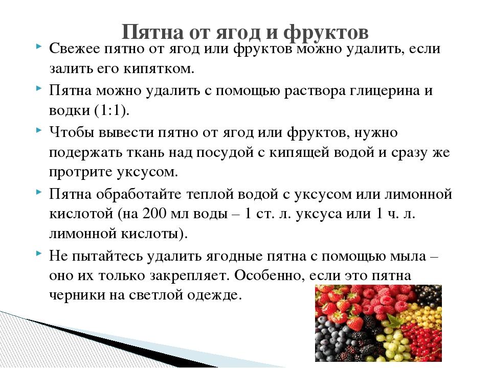Чем вывести старое пятно от фруктов фото