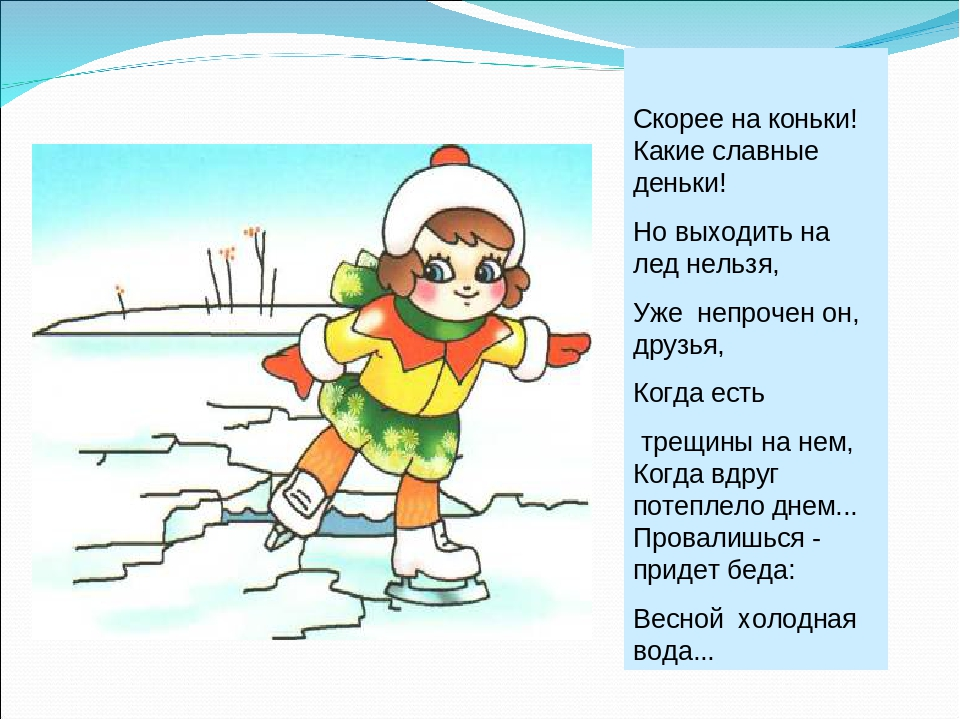 свой аккаунт что нельзя делать на льду зимой картинки тот человек, которому