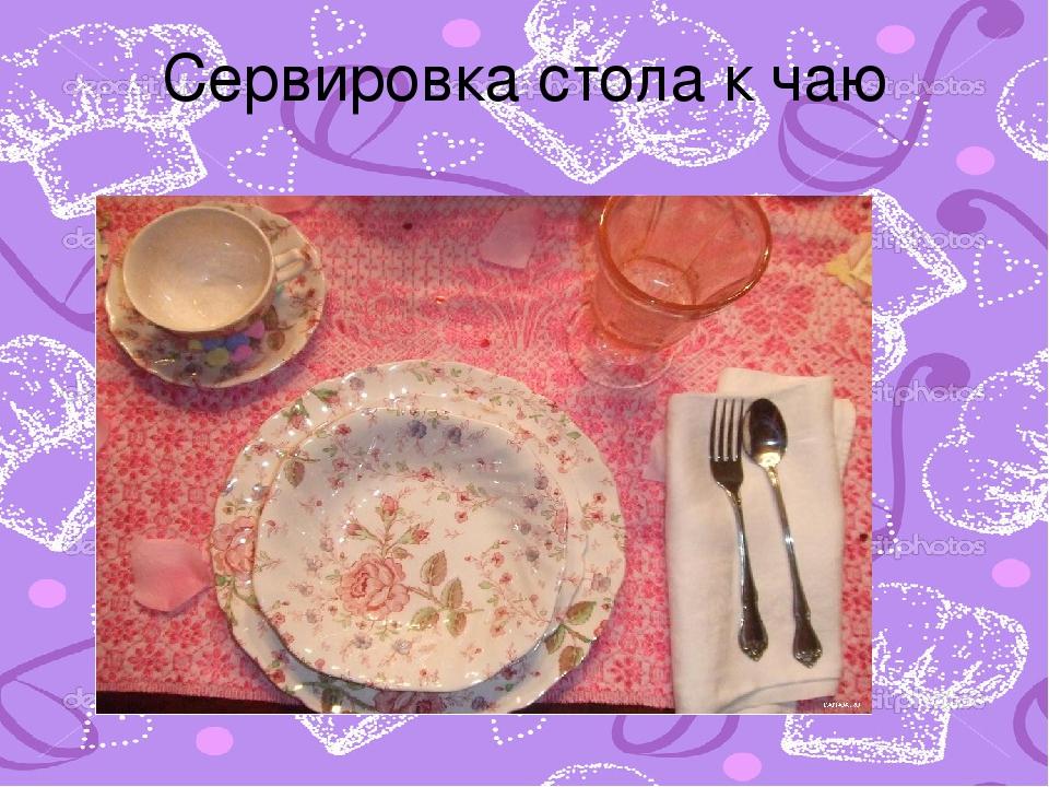 Сервировка стола к чаю видео